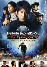 Toshokan Senso-The Last Mission