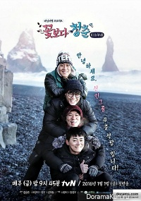 Youth Over Flowers in Iceland