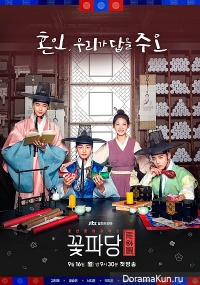 Flower Crew: Joseon Matchmaking Maneuver Agency
