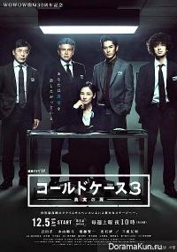 Korudo Kesu 3 ~Shinjitsu no Tobira~