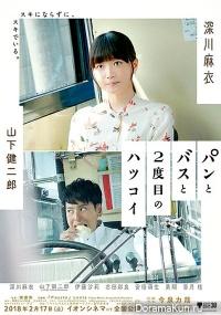 Pan to Bus to 2 Dome no Hatsukoi