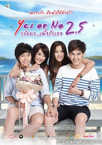 Yes or Nо 2.5: Love You, Baby