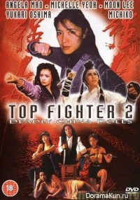 Top Fighter_2