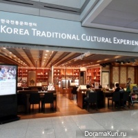 Korea Traditional Cultural Experience Center
