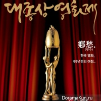 55th Daejong Film Awards