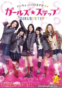 Girls Step
