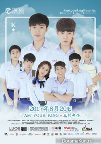 I am your King The Series