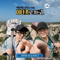 Lee Hong Ki, Ha Hyun Woo (Guckkasten), Yoon Do Hyun – Road to Ithaca Part.4