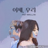 Lee Si Eun, Byeong Min (CLASS MATE) – We're Now