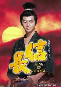 Nobunaga: King of Zipangu
