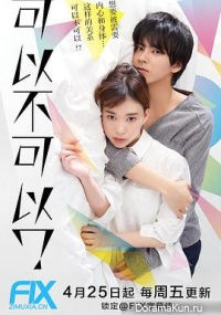 Kakafukaka ~ Kojirase Otona no Sharehouse