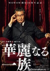 Karei Naru Ichizoku