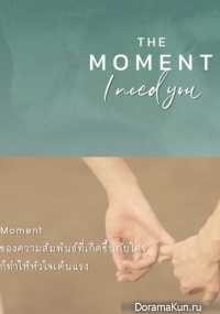 Moment: I Need You