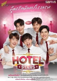 Hotel Stars The Series
