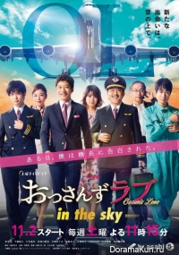 Ossan's Love -in the sky-