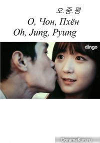 Oh, Jung, Pyung