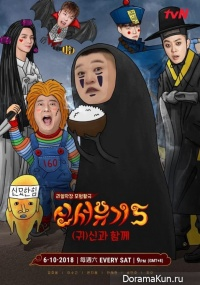 New Journey to The West 5