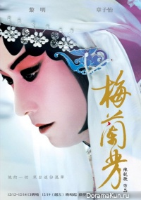Mei Lanfang: Forever Enthralled