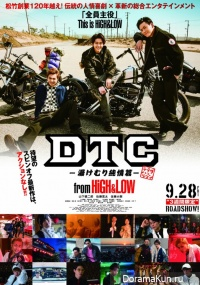 High & Low THE DTC