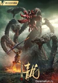 The Cyan Dragon