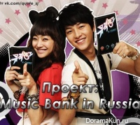 Проект: Music Bank in Russia.