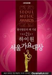 21st Seoul Music Awards