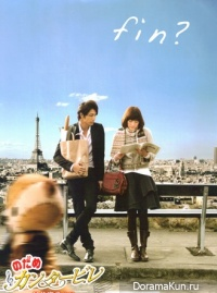 Nodame Cantabile The Final Score - Part I