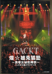 Gackt для Out of Music