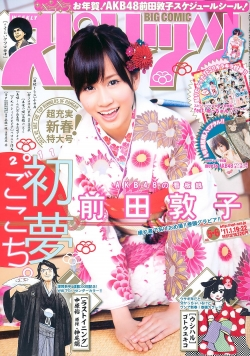 Maeda Atsuko (AKB48) для Big Comic Spirits