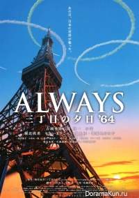Always San-Chome no Yuhi '64