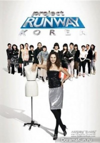 Project Runaway Korea 2 Season