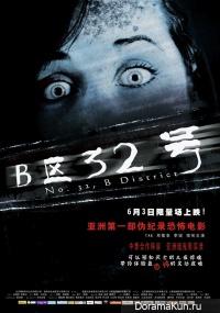 No. 32, B District