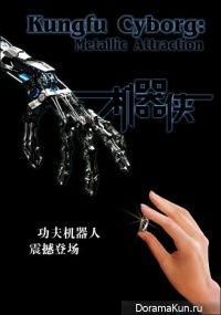 Kungfu Cyborg Metallic Attraction