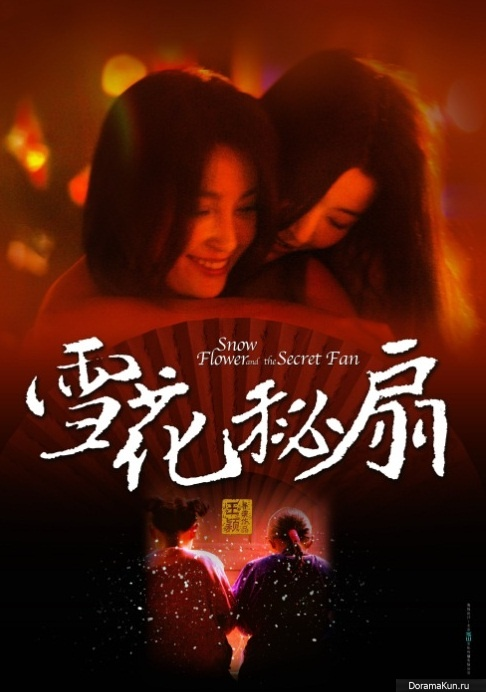 snow flower the secret fan About snow flower and the secret fan lily is the daughter of a humble farmer, and to her family she is just another expensive mouth to feed then the local matchmaker delivers startling.
