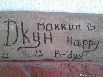 С днем рождения, ДорамаКун!