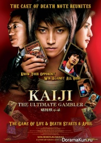 Kaiji: The Ultimate Gambler