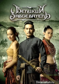 Legend of King Naresuan