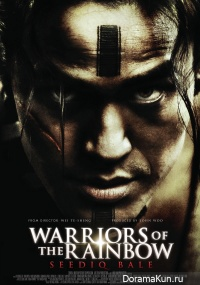 Warriors of the Rainbow Seediq Bale