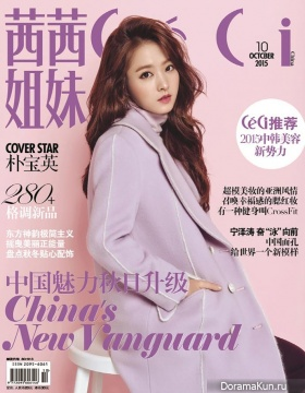 Park Bo Young для CeCi China October 2015
