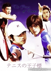Tennis No Oujisama