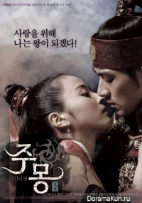 Jumong - Prince of The Legend