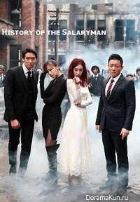 History Of The Salaryman