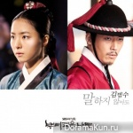 Kim Bum Soo – Deep Rooted Tree OST Part 3