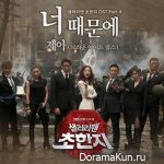 Jea(Brown Eyed Girls) – History Of The Salary Man OST Part 4