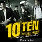 Special Affairs Team TEN