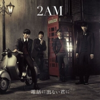 2AM - You Wouldn't Answer My Calls