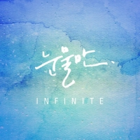 Infinite – Only Tears