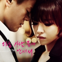 Park Jin Young - Someone Else
