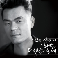 J.Y Park - Spring – 5 Songs For A New Love