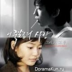 A Love to Kill OST Vol. 2